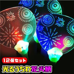 光る うちわ 花火柄 12個セット(光るおもちゃ)JAN263983 光るうちわ
