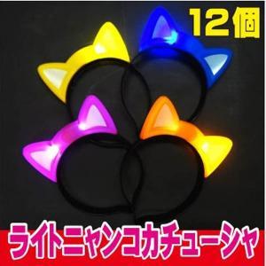 ライトニャンコカチューシャ12個セット(猫耳カチューシャ)(光るおもちゃ)|sanyodo-shop