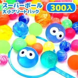 スーパーボール ハッピースーパーボール 300個 大小アソートパック|sanyodo-shop