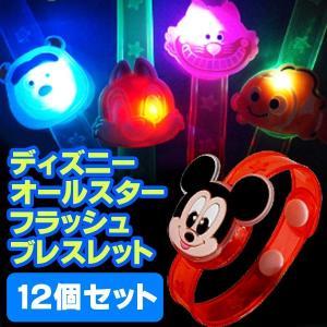 ディズニーオールスターフラッシュブレスレット 12個セット(光るおもちゃ)|sanyodo-shop