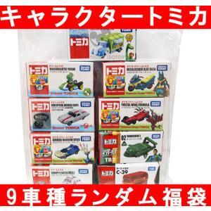 トミカ キャラクタートミカ9車種(福袋)ミニカーセット