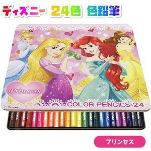 ディズニー 24色 色鉛筆 ディズニープリンセス