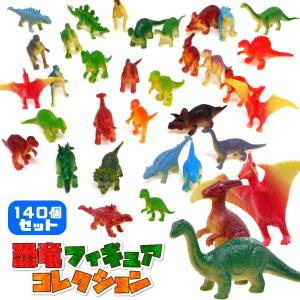 恐竜フィギュア コレクション 140個セット|sanyodo-shop