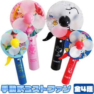 手動式ミストファン(ハンディファン・扇風機)ディズニー・スヌーピー|sanyodo-shop