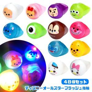ディズニーオールスターフラッシュ指輪 48個セット(光るおもちゃ)|sanyodo-shop