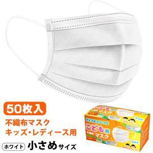 マスク 子供用 不織布 フェイスマスク 50枚入(1箱)|sanyodo-shop