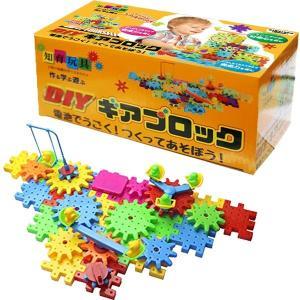 電池で動く DIY ギアブロック 知育玩具|sanyodo-shop