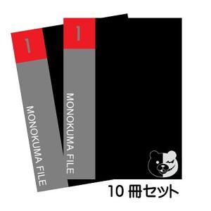 ダンガンロンパモノクマファイル10冊セット(アニメ モノクマ)