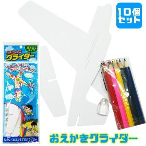 おえかきグライダー(組み立てタイプ) 10個セット sanyodo-shop