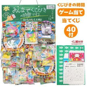 くじびきの時間 ゲーム当てくじ(40付)|sanyodo-shop
