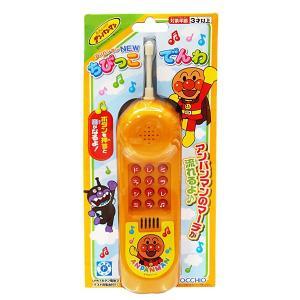 アンパンマン ちびっこでんわ(知育玩具・おもちゃ)|sanyodo-shop