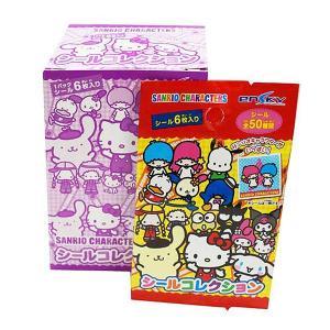 サンリオキャラクター シールコレクション 20パックセット