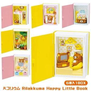 リラックマ ハコリウム Rilakkuma Happy Little Book 1BOX6個入り|sanyodo-shop