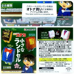 名探偵コナン 小さなランドセル 1BOX8個入り|sanyodo-shop|04