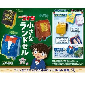名探偵コナン 小さなランドセル 1BOX8個入り|sanyodo-shop|05