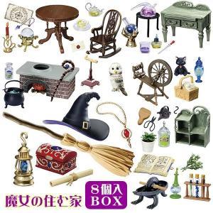 ぷちサンプル 魔女の住む家 8個入りBOX|sanyodo-shop