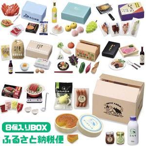ぷちサンプル ふるさと納税便 8個入りBOX|sanyodo-shop