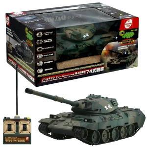 ラジコン BB弾バトルタンク ウェザリング仕様 陸上自衛隊74式戦車 TW001|sanyodo-shop