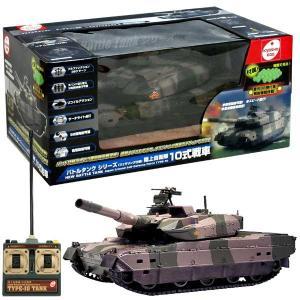 ラジコン BB弾バトルタンク ウェザリング仕様 陸上自衛隊10式戦車 TW003|sanyodo-shop