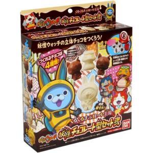 妖怪ウォッチくるくるチョコレート工場妖怪チョコレート型セット...