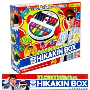 だれでも動画クリエイター HIKAKIN BOX (ヒカキン ボックス)|sanyodo-shop