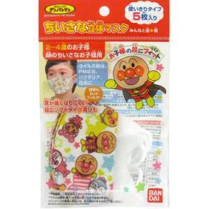 メール便可・それいけ アンパンマン ちいさな立体マスク アンパンマン みんなと星柄 sanyodo-shop 03