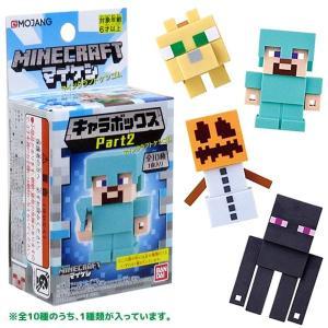 マインクラフト マイケシキャラボックス Part2|sanyodo-shop