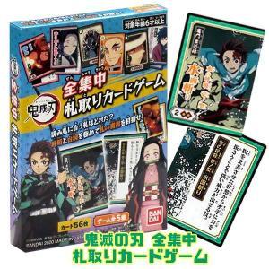 メール便可 鬼滅の刃 全集中 札取りカードゲーム|sanyodo-shop