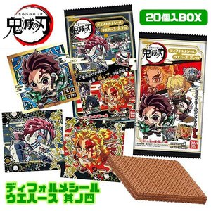 鬼滅の刃 ディフォルメシールウエハース 其ノ四 20個入りBOX (食玩)|sanyodo-shop