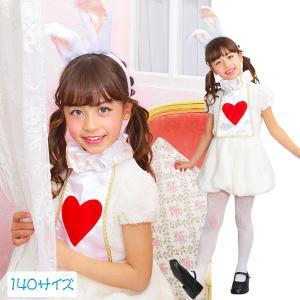 ワンダーラビットガール キッズ 140(ハロウィン)コスチューム|sanyodo-shop