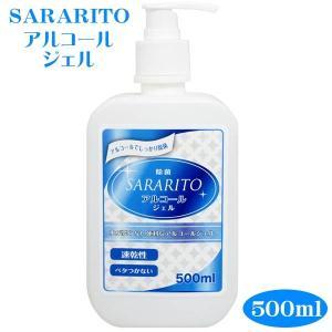 除菌 ジェル SARARITO サラリト アルコールハンドジェル 500ml エタノール|sanyodo-shop