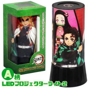 鬼滅の刃 LEDプロジェクターライト2 A柄 sanyodo-shop