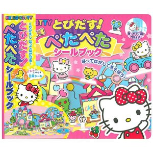 メール便可・とびだす ぺたぺたシールブック HELLO KITTY(ハローキティ)|sanyodo-shop