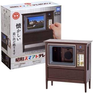ザ・昭和シリーズ 昭和スマアトテレビジョン|sanyodo-shop