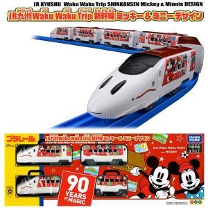 プラレール JR九州 Waku Waku Trip 新幹線 ミッキー&ミニーデザイン