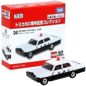 12月26日発売・トミカ50周年記念コレクション 04 クラウン パトロールカー|sanyodo-shop