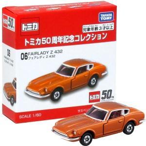 12月26日発売・トミカ50周年記念コレクション 06 フェアレディ Z 432|sanyodo-shop