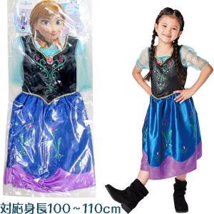 アナと雪の女王 おしゃれドレス アナ