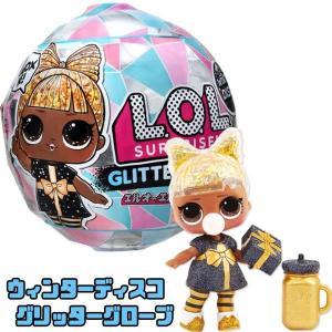 12月26日発売・L.O.L. サプライズ ウィンターディスコ グリッターグローブ