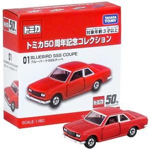 12月26日発売・トミカ50周年記念コレクション 01 ブルーバード SSSクーペ|sanyodo-shop