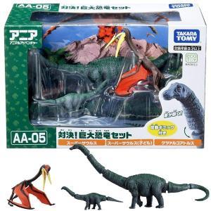 アニア AA-05対決 巨大恐竜セット sanyodo-shop