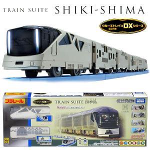 プラレール クルーズトレインDXシリーズ TRAIN SUITE四季島 sanyodo-shop