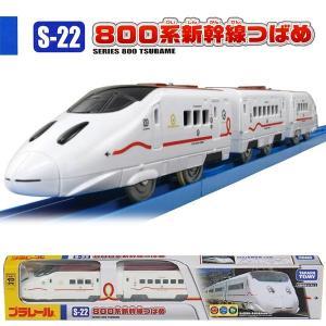プラレール S-22 800系新幹線つばめ sanyodo-shop