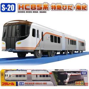 7月15日発売 プラレール S-20 HC85系 特急ひだ・南紀 sanyodo-shop