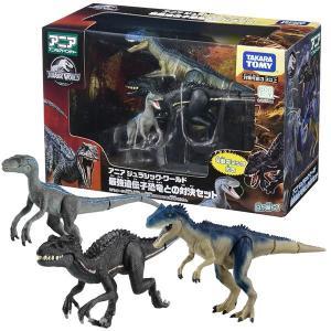 6月24日発売 アニア ジュラシック・ワールド 最強遺伝子恐竜との対決セット|sanyodo-shop
