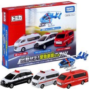 12月21日発売・トミカギフト トミカ 出動せよ 緊急車両セット|sanyodo-shop