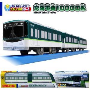 【プラレール 京阪電車10000系】京阪電車10000系がプラレールに登場!快適性と安全性の向上など...