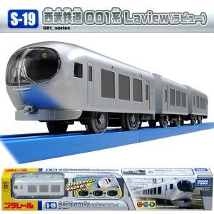 【プラレール 西武鉄道】新型特急車両「Laview」がプラレールになって登場!先頭車両の特徴的なデザ...