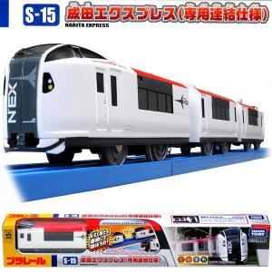 プラレール S-15 成田エクスプレス(専用連結仕様)