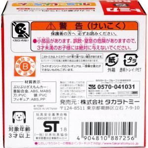 ドリームトミカ ライドオンR06 クレヨンしんちゃん×ぶりぶりざえもんカー|sanyodo-shop|05
